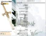 Tawerna RPG #015 - czerwiec 2001